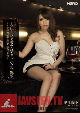 HERZ-008 Studio Gold This Club Is A Porn Studio?! RedDragon Ayu Sakurai
