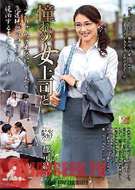 MOND-177 Studio Takara Eizo - I'm With My Favorite Lady Boss Yuiko Gunji