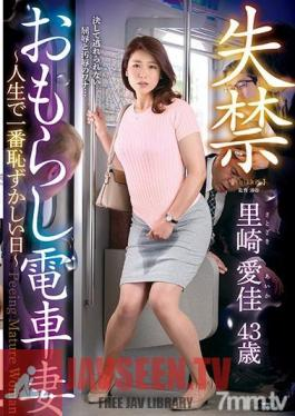 HONE-246 Studio Center Village - The Pissing And Wetting Yourself Train Wife - The Most Embarrassing Day Of My Life - Aika Satozaki