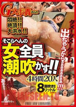 JKSR-424 Studio Big Morkal - I'll Make All Those Women Squirt!! 4 Hours 20 Women