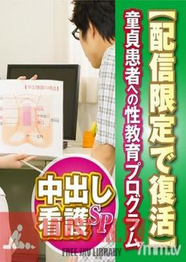 SDFK-007 Studio SOD Create - Handjob Clinic - Special Edition - Sex Clinic - Creampie Nurse Special - A Program To Educate Cherry Boys - Digital Exclusive Rerelease - Kurumi Tamaki