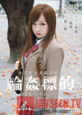 SHKD-469 Studio Attackers - Schoolgirl Admiration Day Gang Rape Target Being Toyed With By Rape Devils... Miu Aiba