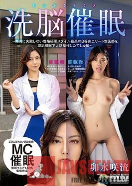 SORA-240 Studio Yama to Sora - Personality Manipulating Hypnotism - A Female Doctor With An Incredible Body Who Never Makes Mistakes Gets Brainwashed And Turned Into A Dirty Slut - Saryu Usui