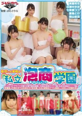 "GDHH-177 Studio Golden Time - I Was Assigned To A New School, One Called The ""Private Bubble Bath Academy"" This Was A Specialized School Designed To Teach Girls In The Art Of Soapland Techniques! The Students Were All Future Soapland Babes! And The Teacher Is The L"