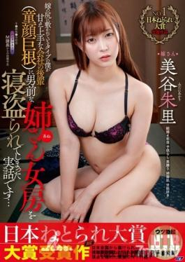 NGOD-115 Studio JET Eizo - The Japan Cuckold Fucking Awards This Is A True Story, My Wife Always Takes Control Of Things At Our Household, And My Employee Is Good At Sweet Talk (And Has A Baby Face And A Big Cock) And Successfully Seduced My Wife... Akari Mitani