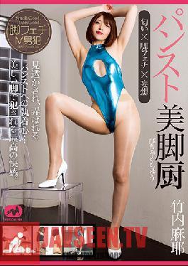 MGMJ-041 Studio MEGAMI - Beautiful Panyhose-Legs In The Kitchen Maya Takeuchi