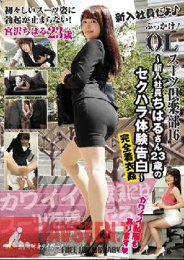 KTB-029 Studio Kahanshin Tigers /Mousouzoku - I'm The New Girl! Wanna Bukkake Me? - OL Suit Club 16 - The Sexual Harassment Of New Employee Chiharu Miyazawa, 23 Years Old