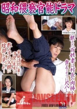 RD-965 Studio Atena Eizou - A Showa Filthy Sensual Drama A Hungry Country Wife Is Sucking On The Cock Of The Village Chief... A Neat And Clean Teacher Who Came To Visit One Of Her Students Accidentally Flashed Her Pussy To Her Pupil's Father, And...