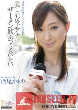 MIGD-415 Studio MOODYZ - I Want a Beautiful Female Anchor to Drink My Cum - Kaori Nishioka