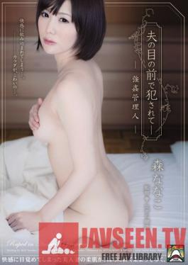 SHKD-471 Studio Attackers - Fucked In Front Of Her Husband - Rape Supervisor Nanako Mori