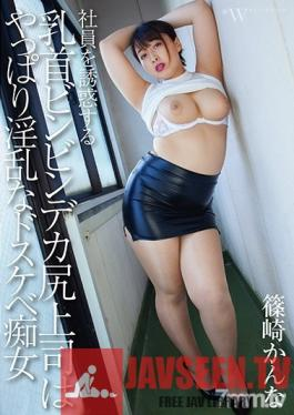 FCDC-111 Studio WEEKENDER - A Slutty Female Boss Uses Her Rock Hard Nipples And Her Big Ass To Seduce Her Male Staff - Kanna Shinozaki