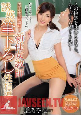 JUL-069 Studio Madonna - The New Female Teacher Has All The Schoolboys Hooked Cherry Popping Sex Education Temptation Ayane Haruka