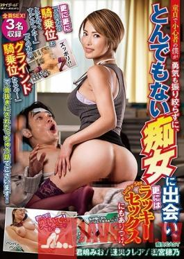 DTSG-004 Studio OFFICE K'S - A Cherry Boy With No Previous Experience Has A Chance Encounter With An Incredibly Slutty Woman, Leading To Sport Fucking And Her Showing Off Her Amazing Cowgirl Riding And Grinding Techniques Which Leave The Guy Exhausted And Unable To Move!