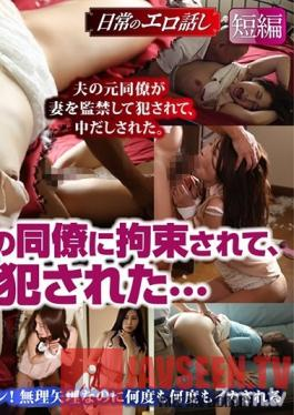 NSSTH-024 Studio Nagae Style - Married Woman Aki Tied Up And Ravaged By Husband's Coworker... Aki Sasaki