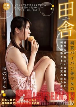 LOL-187 Studio Glay'z - Mouth Specialty My Summer Vacation With A Beautiful and Pure Country Girl With A Shaved Pussy