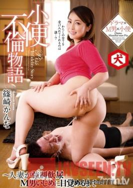 DNJR-017 Studio Dog/Daydreamers - A Tale Of Golden Shower Adultery - A Married Woman Forcibly Pisses On A Masochistic Guy's Face Until He Likes It - Kanna Shinozaki