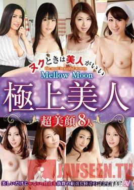 MMIX-033 Studio Mellow Moon - Mellow Moon An Exquisite Beauty If You're Getting Nookie, It's Always Better With A Beautiful Woman 8 Ultra Beautiful Face Ladies MMIX-033 033