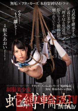 MUDR-091 Studio Muku - A Beautiful Y********l In Uniform Gets Snake Tied - G*******g Sex Innocence x Attackers An Authentic S&M Drama Aoi Kururugi