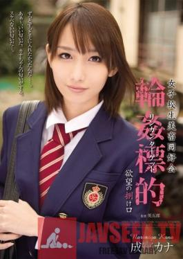 SHKD-479 Studio Attackers - Beautiful Schoolgirl Rape Society - Gang Rape Target - An Outlet For Lust Kana Narimiya