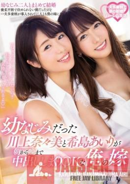 MEYD-552 Studio Tameike Goro - I'm The C***dood Friend Of Nanami Kawakami And Airi Kijima And They Agreed To Have Creampie Sex With Me At My House From Morning Until Night