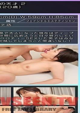 GEKI-056 Studio An Amazingly Rare Amateur - She Turns Men Into Jelly With Her Genius-Level Deep Kissing Techniques 2 - Facial Massage Girl Kanon-san, 20yo - Kanon Kanade