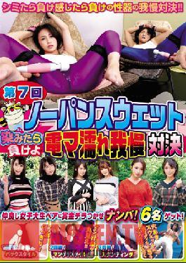 HJMO-420 Studio Hajime Kikaku - The 7th Best Little Sister Grand-Prix No Panties Allowed, If You Get A Sweat Stain, You Lose The Big Vibrator Endurance Battle