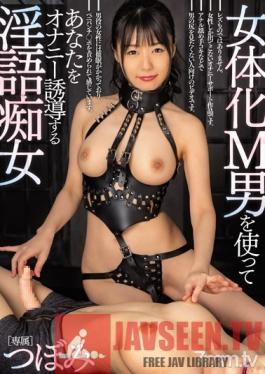 MIDE-713 Studio MOODYZ - You're A Maso Man Who Has Been Transformed Into A Woman, And Now This Slut Will Lure You To Dirty Talk Masturbation Tsubomi