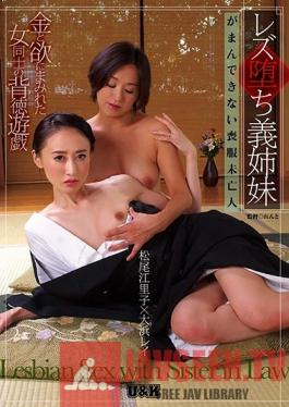 AUKG-474 Studio U & K - Sister-In-Laws Get Addicted To Lesbian Play - A Widow Needs A Sexual Release - Eriko Matsuo, Rei Ohama