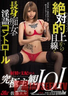 JUFE-127 Studio Fitch - Tall Slut Who Totally Looks Down On The Men She Controls With Dirty Talk You're Going To Love Having This Extreme POV Flick Control Your Ejaculation Elle Sato