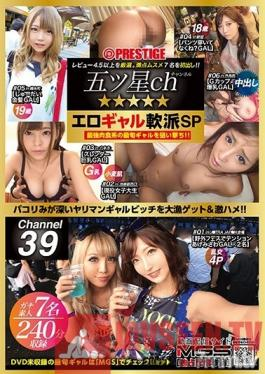 FIV-053 Studio Prestige - 5 Star Channel - Erotic Gal Special - 7 Carnivorous Gals Turn Up The Heat And Cum With All Their Might!