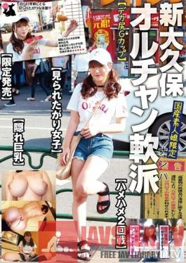 USAG-003 Studio Rabbit/Daydreamers - Domestic Amateur Girls Only We Nampa Seduced An Ulzzang Gal In Shin-Okubo (Big Ass G-Cup Titties)