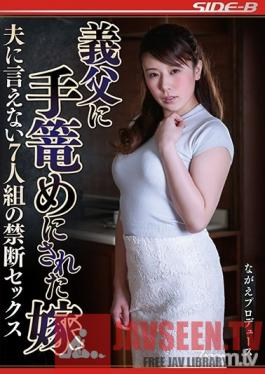 NSPS-857 Studio Nagae Style - A Bride Who Got Fucked By Her Father-In-Law Forbidden Sex With 7 Men, And She Can Never Tell Her Husband About It