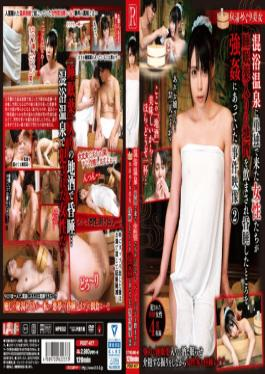 Red POST-417 Japanese AV Idol Case Where Women Who Came Alone To The Secret Hot Spring Beautiful Mixed Bathing Hot Spring Were Raped After Having Been Given A Sleeping Medicinal Sake Brewed Comedy Image 2 - Red