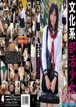 LAKA-007 Studio Lama - Bookish Barely Legal After-school Club Girl The Wind Instrument Club's Mei