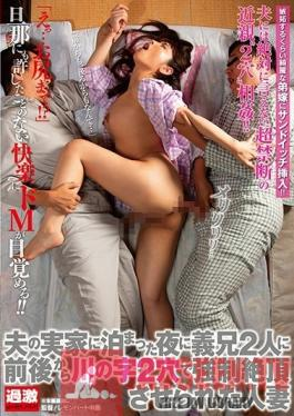 NHDTB-346 Studio NATURAL HIGH - Married Woman Takes It In Both Holes From Her Two Brothers-in-law at Her Husband's Family's House Until She Cums