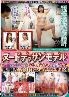 MEKO-149 Studio Mature Woman Labo - Married Woman Who Took A High Paying Part Time Job As A Nude Art Model Fucked And Filled With Cum 06