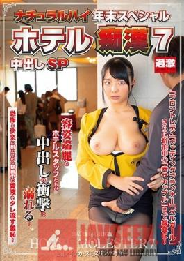 NHDTB-345 Studio NATURAL HIGH - Natural High Year End Special Hotel Groping 7 Creampie SP