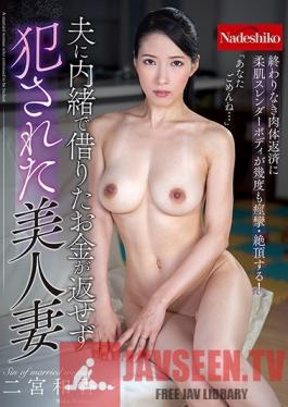 NATR-620 Studio Nadeshiko - Beautiful Wife Ravaged Because She Couldn't Pay Back Secret Money Waka Ninomiya