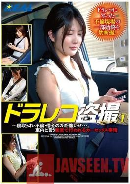 XRW-791 Studio Real Works - Voyeurism In Cars 1 - Cuckolding, Adultery, Repaying Debts, And Revenge - The Truth About Secret Car Sex