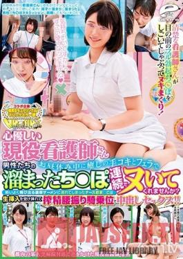 DVDMS-481 Studio Deep's - Ordinary Men And Women On Film - Magic Mirror Collaboration - Kind-Hearted Nurses Give Handjobs And Blowjobs To Male Patients On Their Lunch Breaks - Their Pussies Get Wet When They See The Guys' Cum Go Flying, So They Go Ahead And Have Un