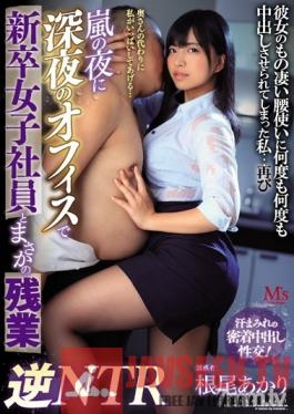 MVSD-412 Studio M's video Group - During A Typhoon, I Get Stuck In The Office All Night With A New Graduate Female Coworker - She Makes Me Cum Inside Her Again And Again With Her Incredible Fucking Techniques - Akari Neo