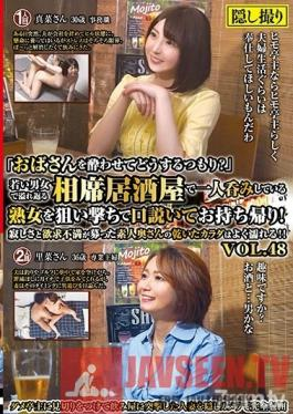 MEKO-151 Studio Mature Woman Labo - Why Are You Trying To Get An Old Lady Like Me D***k? This Izakaya Bar Was Filled With Young Men And Women Having Fun, But We Decided To Pick Up This Mature Woman D***king By Herself And Took Her Home! This Amateur Housewife Was Fille