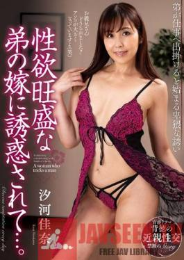 KSBJ-065 Studio KSB Kikaku/Emmanuelle - My Little Brother's Wife Is A Horny Bitch Who Lured Me To Temptation... Kana Shiokawa