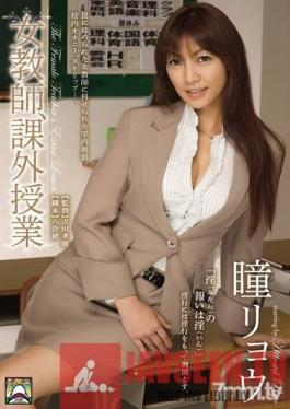 SHKD-500 Studio Attackers - The Female Teacher In The Extra-curricular Class Ryo Hitomi