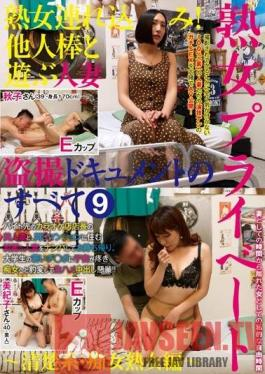 FFFS-012 Studio Mature Woman Private Videos/Emmanuelle - Mature Woman Pick-Up! Peeping On Married Women Playing With Other Men's Cocks 9 - Neat Freak Slut Edition - Akiko-san, 39yo, 170cm Tall, E-Cup - Mikiko-san, 40yo, Beautiful, E-Cup
