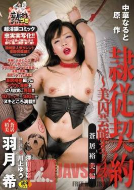 URE-003 Studio Madonna - Naruto Chuka Original Work - Slave Contract - The Office Of Sexy Artist Slaves - Hiromi Aoi Edition - Nozomi Hazuki Yu Kamikawa Rina Fukada
