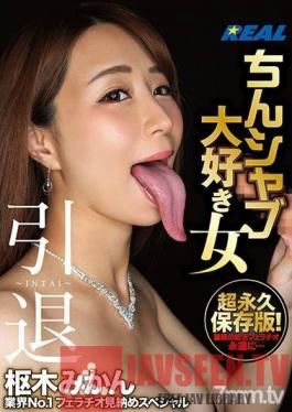 XRW-797 Studio Real Works - Woman Who Loves Sucking Dick Retires Mikan Kururugi No. 1 In The Industry Blowjob Last Look Special