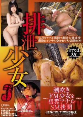 OPUD-311 Studio OPERA - Barely Legal Excretion 3 - Squirting Masochistic Woman's First Anal S&M Torment - Ena Yuzuriha