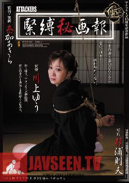 SSPD-083 Studio Attackers - Exclusive Bondage Report - Yue Kawakami