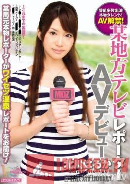 MIGD-432 Studio MOODYZ - Haruka Kitagawa Is a Local TV Reporter Turned Porn Star